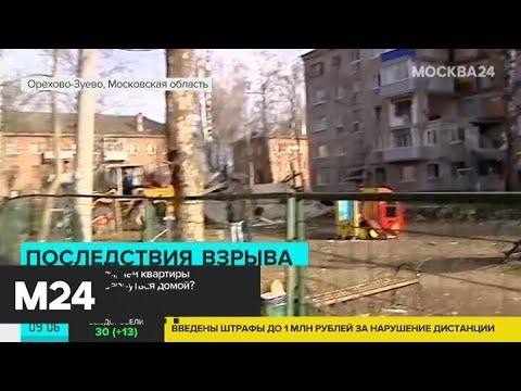 Спасательные работы на месте взрыва газа в Орехово-Зуеве завершены - Москва 24