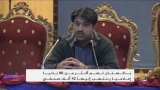 باكستان تخرج من قائمة البلدان الأخطر على الصحفيين
