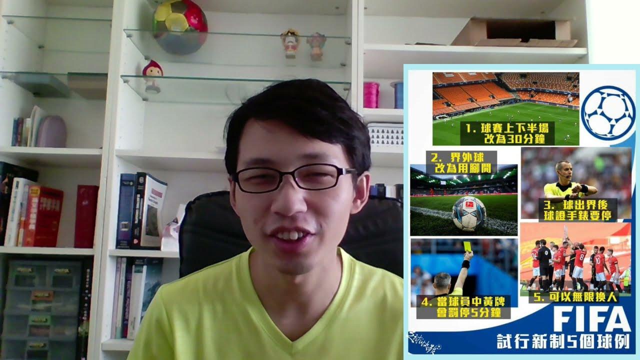 關於FIFA考慮試運行的幾項11人制足球新規~我的個人看法
