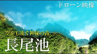 絶景 ドローン空撮 空より青い神秘の池 長尾池 Japan Mysteries Pond