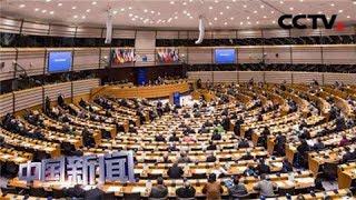 [中国新闻] 欧洲议会选举投票结束 投票率超过50% 创20年来最高 | CCTV中文国际
