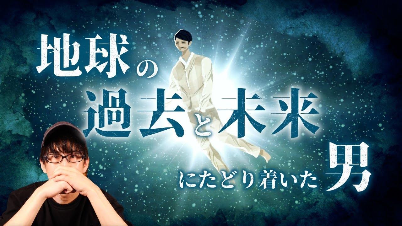 地球の歴史と未来を見た木内鶴彦さん臨死体験とは?!(深堀)