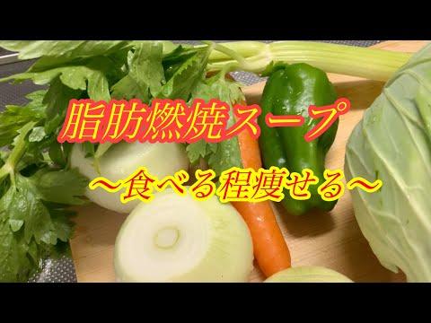 【脂肪燃焼スープ】ダイエットに効果!食べれば食べるほど痩せると話題の脂肪燃焼スープを作ってみた結果?!正直にレビューww|一人暮らしOLのVLOG|野菜多めレシピでダイエッター必見♡簡単作り置き
