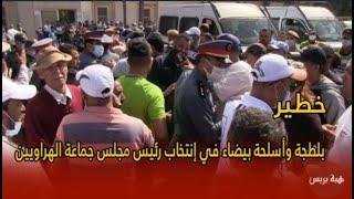 خطير.. بلطجة وأسلحة بيضاء في إنتخاب رئيس مجلس جماعة الهراويين