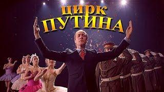 Цирк Путина. Наивные ватники
