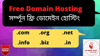 ফ্রি ডোমাইন এবং হোস্টিং  How To Get Free Domain & Hosting Bangla Tutorial  Free Hosting & Domain