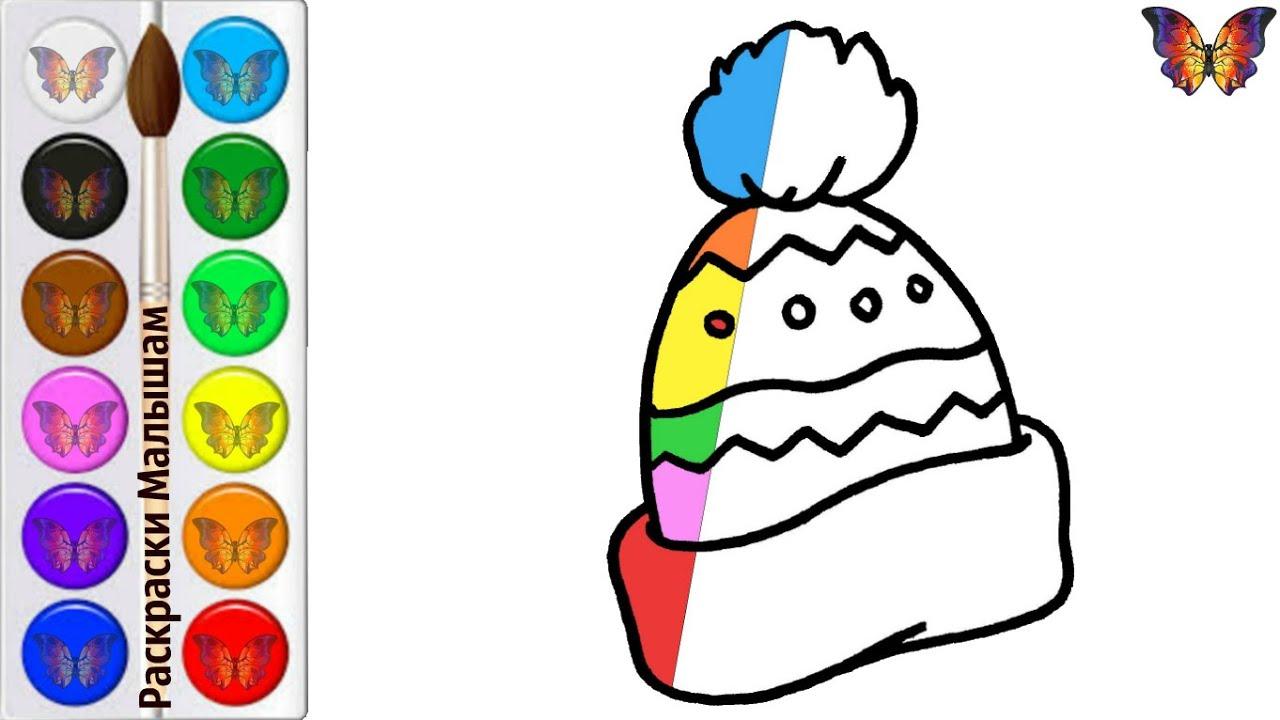 Учимся рисовать простые рисунки. Раскраска для детей ТЕПЛАЯ ШАПКА. Раскраски Малышам.