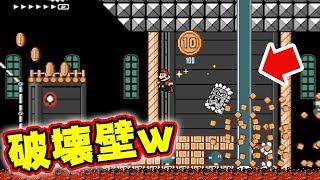 破壊の壁から逃げろ! 【スーパーマリオメーカー2】 | げ〜む まえちゃんねる