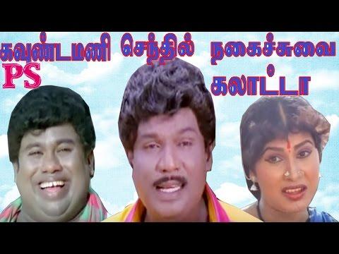 Goundamani,Senthil,Covaisarala,Ramarajan,Super Hit Non Stop Best Full Comedy