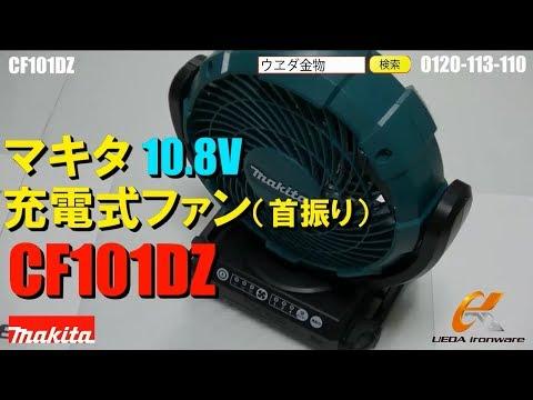 Видео обзор: Вентилятор аккум. MAKITA CF 101 DZ в кор. (10.8 В, БЕЗ АКБ и ЗУ) (CF101DZ)