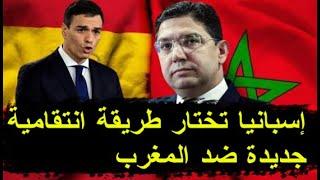 إسبانيا تختار طريقة انتقامية جديدة بسبب الأزمة الدبلوماسية مع المغرب