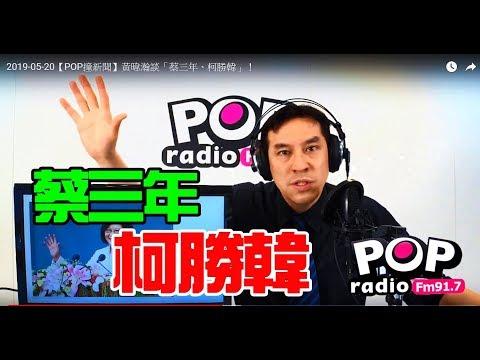 2019-05-20【POP撞新聞】黃暐瀚談「蔡三年、柯勝韓」!