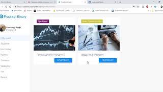 Бесплатный сервис для обучения торговли на финансовом рынке. Инструкция по использованию