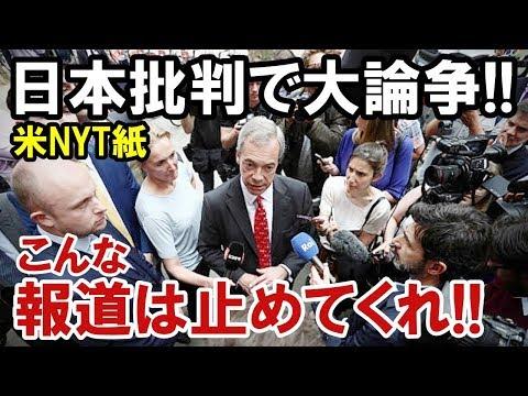 外国人衝撃!「こんな報道はやめてくれ」NYT紙が日本を痛烈に批判!世界中で論争が巻き起こる事態に!その理由とは…【海外の反応】