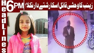 New CCTV footage of Zainab's Rapist surfaces - Headlines 6 PM - 13 January 2018 - Express News