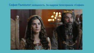 «София» – за кадром сериала, вып. 3. Внешность принцессы
