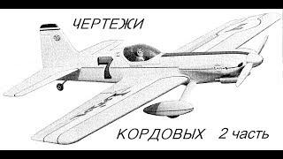 Чертежи кордовых моделей второй выпуск   # 133