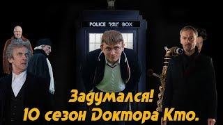 Доктор Кто 10 сезон.  Задумался!