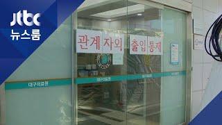 """""""부산·대구 등 음압병상 다 찼다""""…방역당국 안간힘 / JTBC 뉴스룸"""