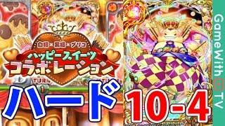 【黒猫のウィズ】グリココラボⅢハード10-4『最後の戦い』を攻略!