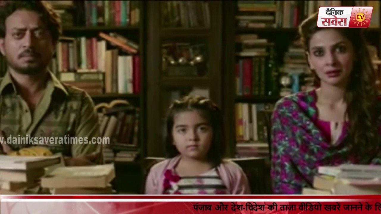Watch The Trailor Film Hindi Medium Youtube