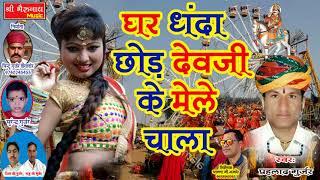 Rajsthani DJ Song 2018 - देव जी के मेले चाला  - Marwari Dj Audio Juke Box DHamaka