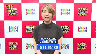 la la larks NewAlbum「Culture Vulture」 発売中 元School Food Punish...