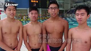 Publication Date: 2017-10-07 | Video Title: 20171007 UPOWER 【學界D3游泳】播道書院泳將