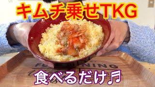 【海苔で巻く】キムチ乗せTKG❤️食べるだけ thumbnail