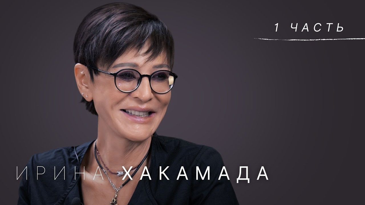 Ирина Хакамада: открытый брак, 4 мужа, молодые любовники и Burning man