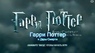 #11 Битва с Амбридж и Дементорами. Гарри Поттер и дары Смерти