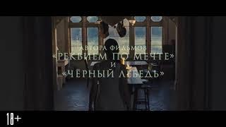 Мама! - Русский трейлер №2 (дублированный) 1080p
