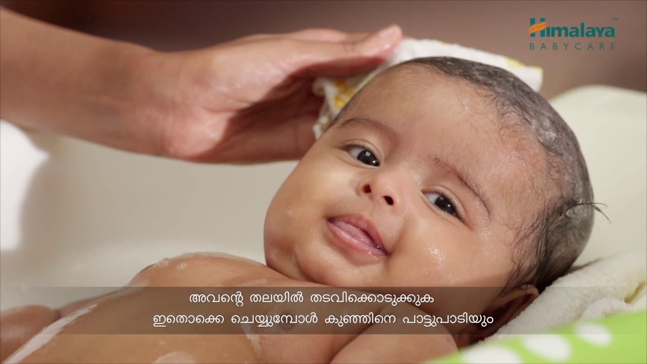 BABY CARE BATH MALAYALAM - YouTube