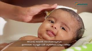 BABY CARE  BATH MALAYALAM
