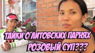 Что тайки думают о литовцах, любимые литовские блюда, розовый суп, марафон в Каунасе