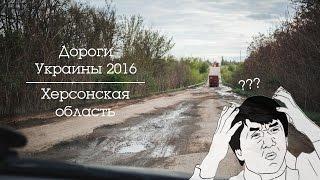 Дороги Украины 2016 | Дорога в Крым | Херсонская область(Вот такие убитые дороги в Бериславском районе, Херсонской области. Особенно страшное место - дамба для прое..., 2016-04-28T10:40:41.000Z)