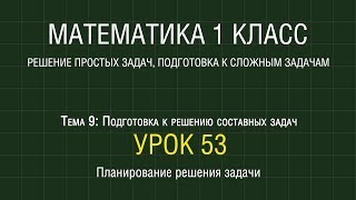Математика 1 класс. Урок 53. Планирование решения задачи (2012)