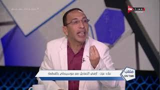 ملعب ONTime - علاء عزت: جمهور الأهلي بيتعامل مع موسيماني بـ