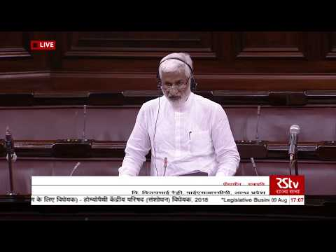 Sh. V Vijaysai Reddy's remarks | The Homoeopathy Central Council (Amendment) Bill, 2018