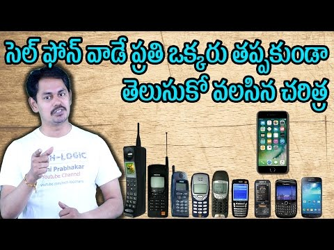 Mobile Phone History || Know Mobile Operating Systems || Telugu || Tech-Logic