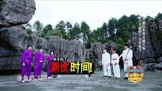 20150329 CCTV 叮咯咙咚呛第五集足本 Ding Ge Long Dong Qiang fifth episode