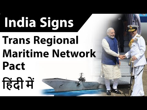 Indian  Signs Trans Regional Maritime Network Pact Current Affairs 2018