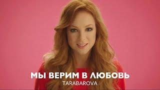 TARABAROVA - Мы верим в любовь