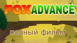 Fox Advance (полный фильм+на русском языке)