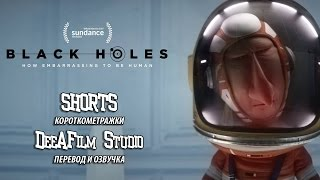 Короткометражная анимация «Чёрные дыры» | Озвучка DeeAFilm