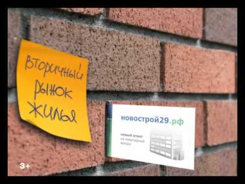Новострой29.ру - недвижимость в Архангельске
