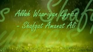 Allah waariya with lyrics