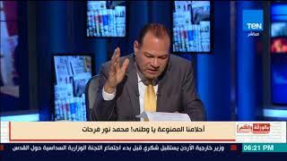 بالورقة والقلم - الديهي تعليقا على مقال محمد نور فرحات: كفر بالدولة.. قيادة وحكومة وشعبا وأمنا
