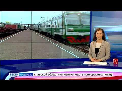 До 13 апреля в Ярославской области отменяют часть пригородных поездов