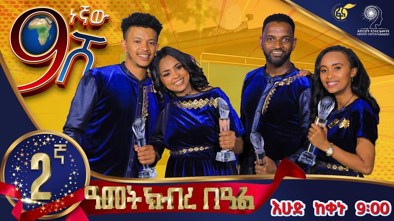 Ethiopia: ዘጠነኛው ሺህ ድራማ ልዩ የ2ኛ ዓመት ክብረ በዓል ፕሮግራም -Zetenegnaw Shi Special 2nd Year Celebration Program